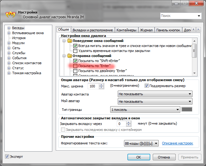 Официальный сайт сборки Miranda IM zeleboba's pack - Можно ли отправлять сообщения по одинарному нажатию клавиши Enter?